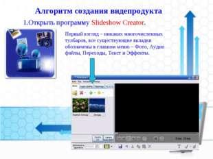 Алгоритм создания видепродукта 1.Открыть программу Slideshow Creator. Первый