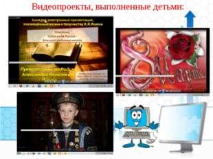 Видеопроекты, выполненные детьми: