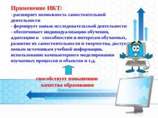 Применение ИКТ: - расширяет возможность самостоятельной деятельности - формир