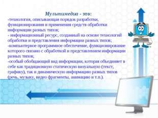 Мультимедиа- это: -технология, описывающая порядок разработки, функционирова