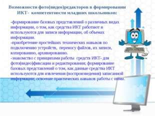 Возможности фото(видео)редакторов в формировании ИКТ- компетентности младших