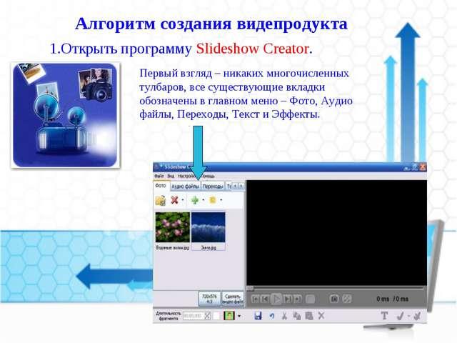 Алгоритм создания видепродукта 1.Открыть программу Slideshow Creator. Первый...