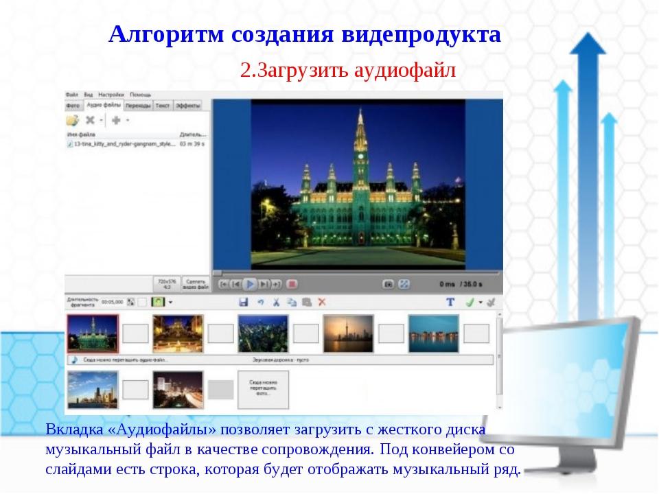 2.Загрузить аудиофайл Алгоритм создания видепродукта Вкладка «Аудиофайлы» поз...