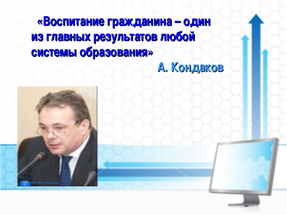 «Воспитание гражданина – один из главных результатов любой системы образован...