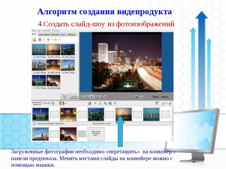 Алгоритм создания видепродукта 4.Создать слайд-шоу из фотоизображений Загруже...
