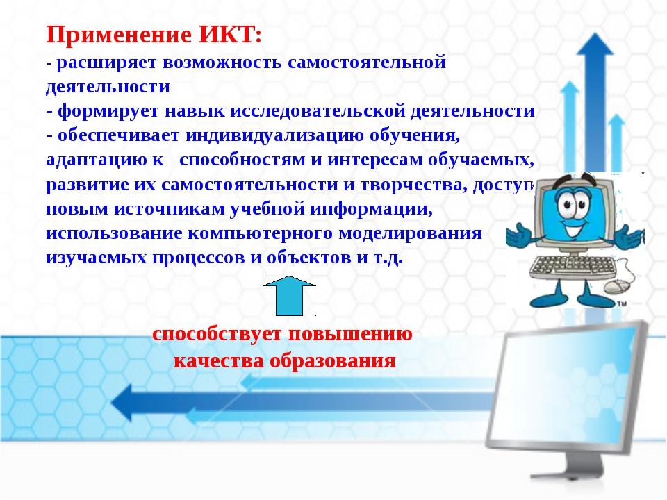 Применение ИКТ: - расширяет возможность самостоятельной деятельности - формир...