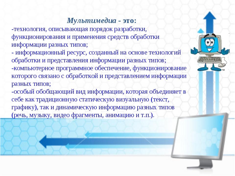 Мультимедиа- это: -технология, описывающая порядок разработки, функционирова...