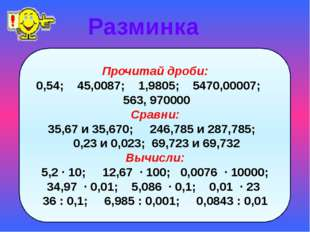 Разминка Прочитай дроби: 0,54; 45,0087; 1,9805; 5470,00007; 563, 970000 Сравн