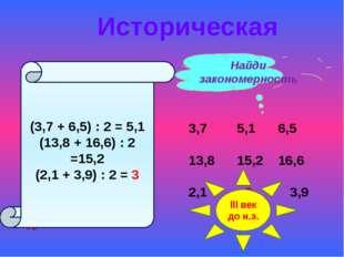 Историческая Найди закономерность 3,7 5,1 6,5 13,8 15,2 16,6 2,1 ? 3,9 lll ве