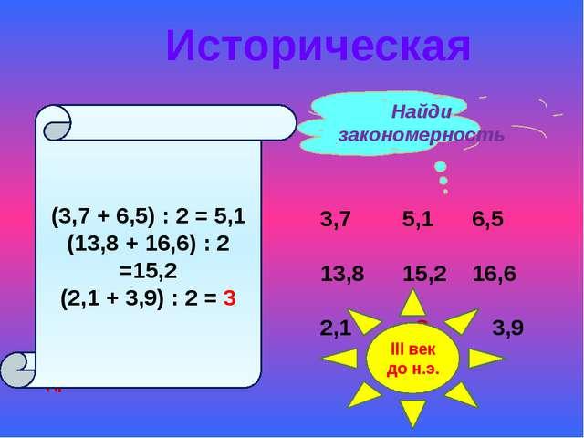 Историческая Найди закономерность 3,7 5,1 6,5 13,8 15,2 16,6 2,1 ? 3,9 lll ве...