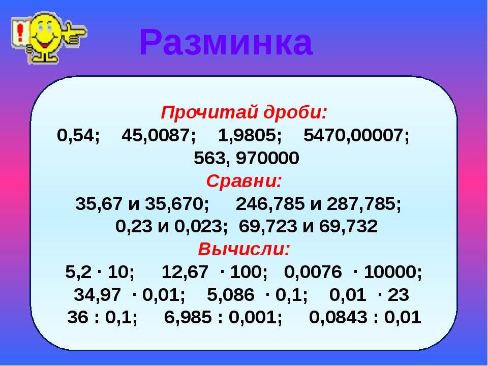 Разминка Прочитай дроби: 0,54; 45,0087; 1,9805; 5470,00007; 563, 970000 Сравн...