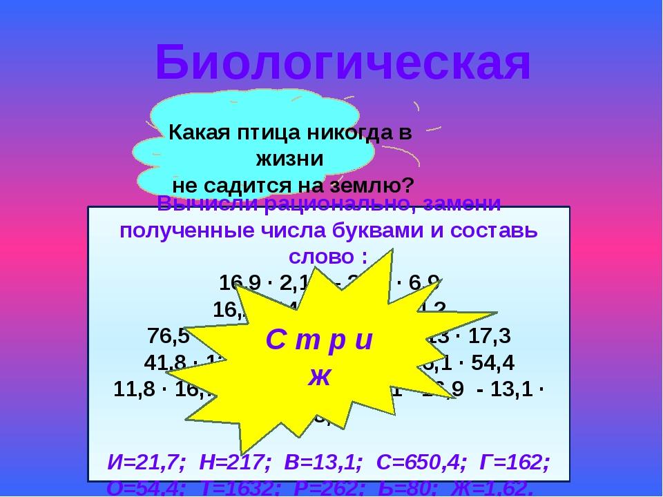 Биологическая Вычисли рационально, замени полученные числа буквами и составь...