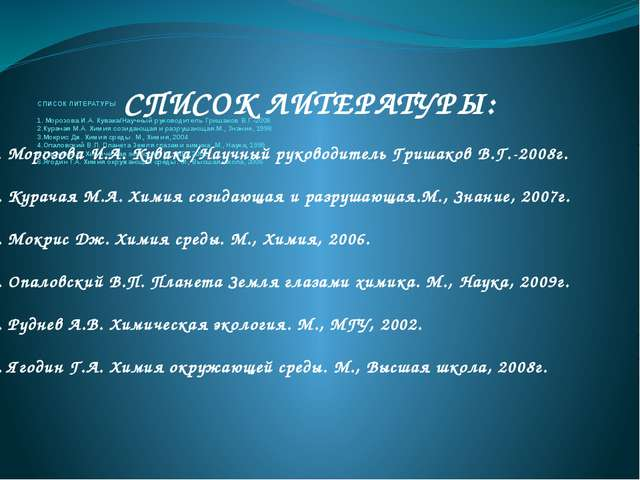 СПИСОК ЛИТЕРАТУРЫ  1. Морозова И.А. Кувака/Научный руководитель Гришаков В.Г...