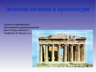 Золотое сечение в архитектуре Одним из красивейших произведений древнегреческ