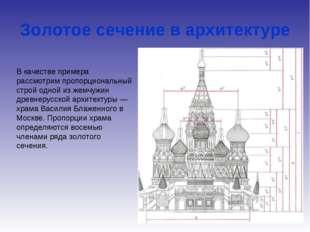 Золотое сечение в архитектуре В качестве примера рассмотрим пропорциональный