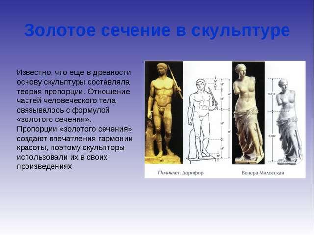 Золотое сечение в скульптуре Известно, что еще в древности основу скульптуры...
