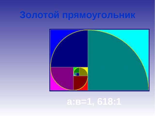 Золотой прямоугольник а:в=1, 618:1