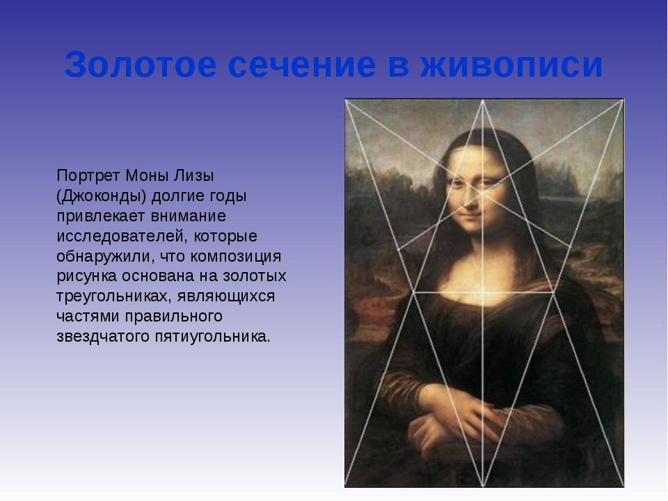 Золотое сечение в живописи Портрет Моны Лизы (Джоконды) долгие годы привлекае...