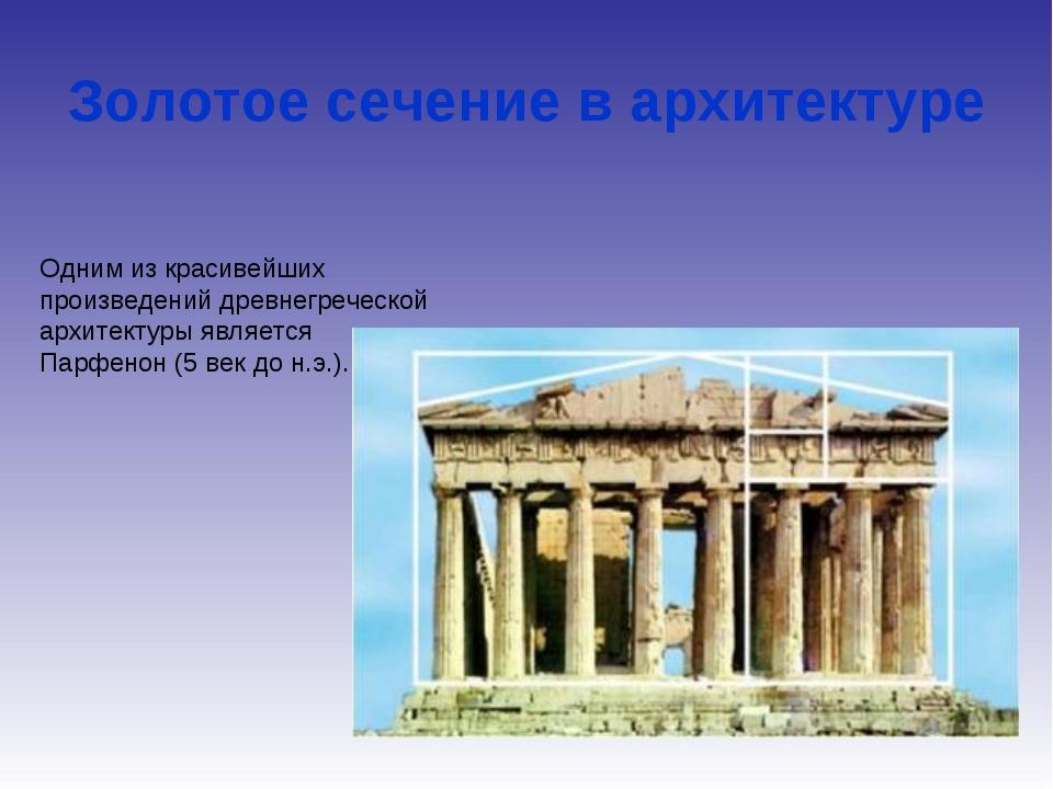 Золотое сечение в архитектуре Одним из красивейших произведений древнегреческ...