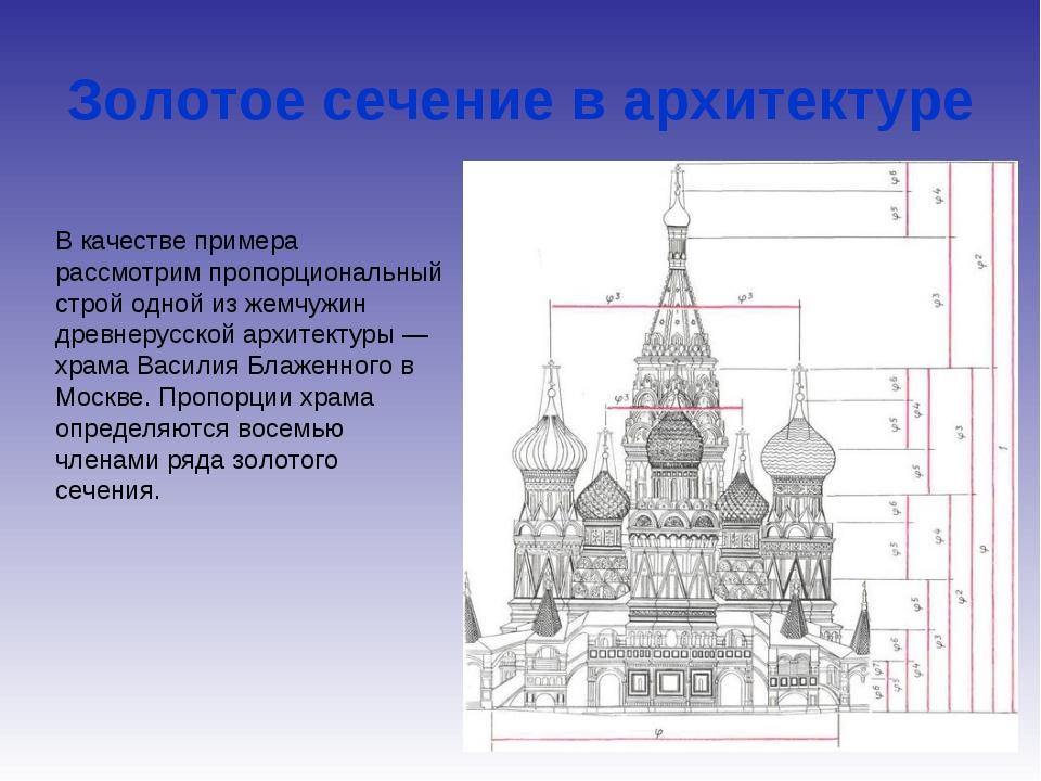 Золотое сечение в архитектуре В качестве примера рассмотрим пропорциональный...