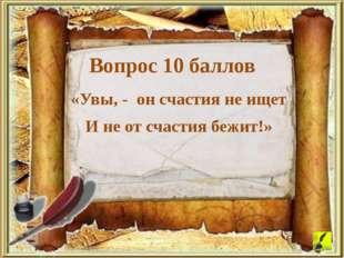 Бэла Роман «Герой нашего времени» Ответ 10 баллов