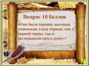«Бородино» Лермонтова было зерном, из которого вырос роман «Война и мир»? Воп