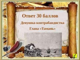 http://www.canvas.com.ua/galery/166/18012_s.JPG поэма «Демон» http://ljplus.r