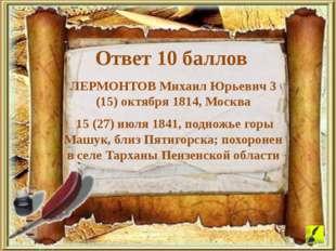 Что писал Герцен по поводу смерти М.Лермонтова? Вопрос 30 баллов