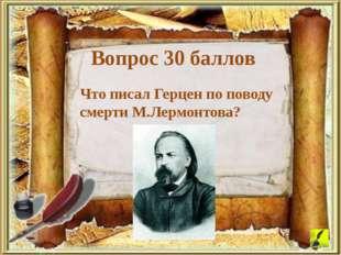 «Всё, выходящее из обыкновенного порядка, гибнет: «Пушкин, Лермонтов, а потом