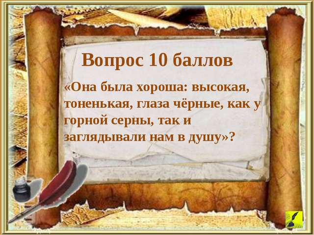 «Бородино» Лермонтова было зерном, из которого вырос роман «Война и мир»? Воп...