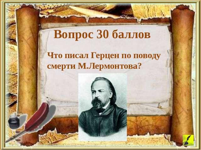 «Всё, выходящее из обыкновенного порядка, гибнет: «Пушкин, Лермонтов, а потом...