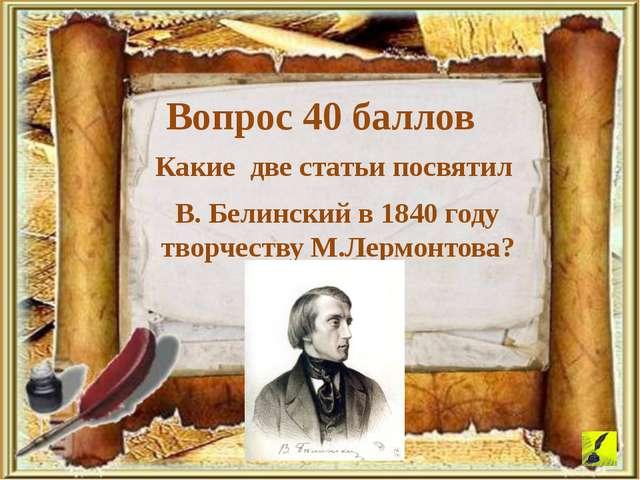 «Стихотворения Лермонтова» «Герой нашего времени» Ответ 40 баллов