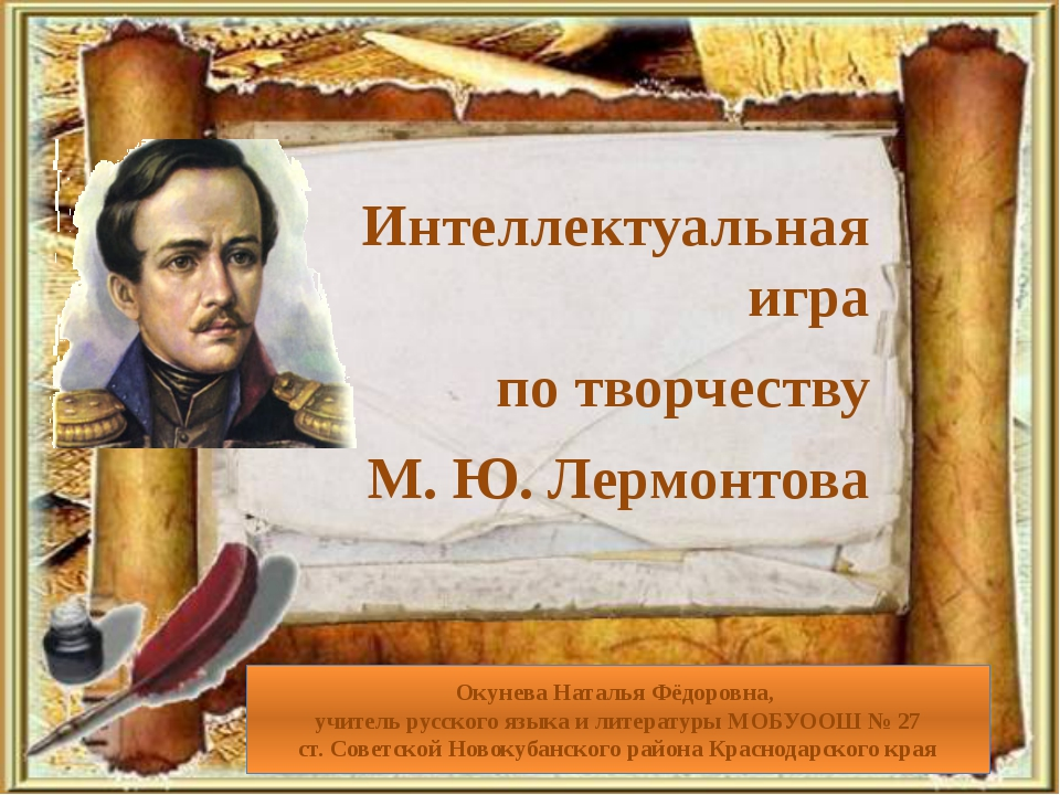 Ответ 10 баллов ЛЕРМОНТОВ Михаил Юрьевич 3 (15) октября 1814, Москва 15 (27)...