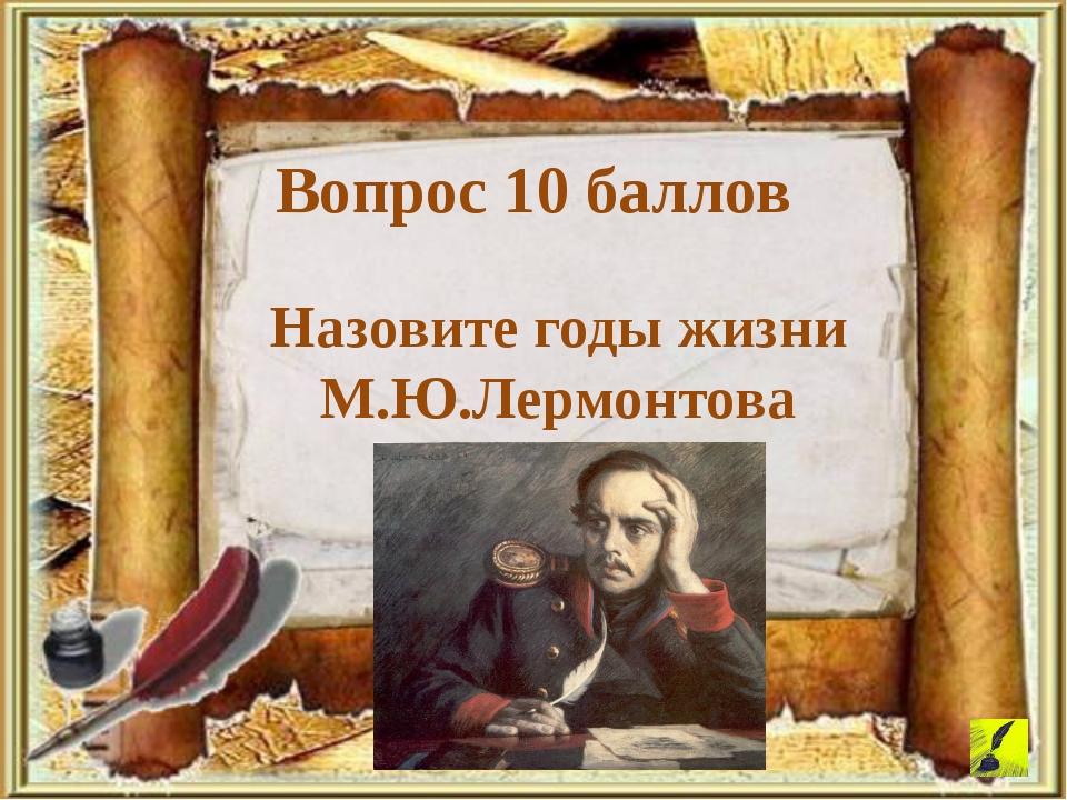 Какими искусствами увлекался Лермонтов в детстве? Вопрос 20 баллов