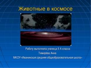 Животные в космосе Работу выполнила ученица 5 А класса Тимирёва Анна МКОУ»Ива