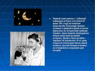 """Первый старт ракеты с """"собачьей"""" командой на борту состоялся 22 июня 1951 год"""
