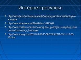 Интернет-ресурсы: http://nsportal.ru/nachalnaya-shkola/okruzhayushchii-mir/zh
