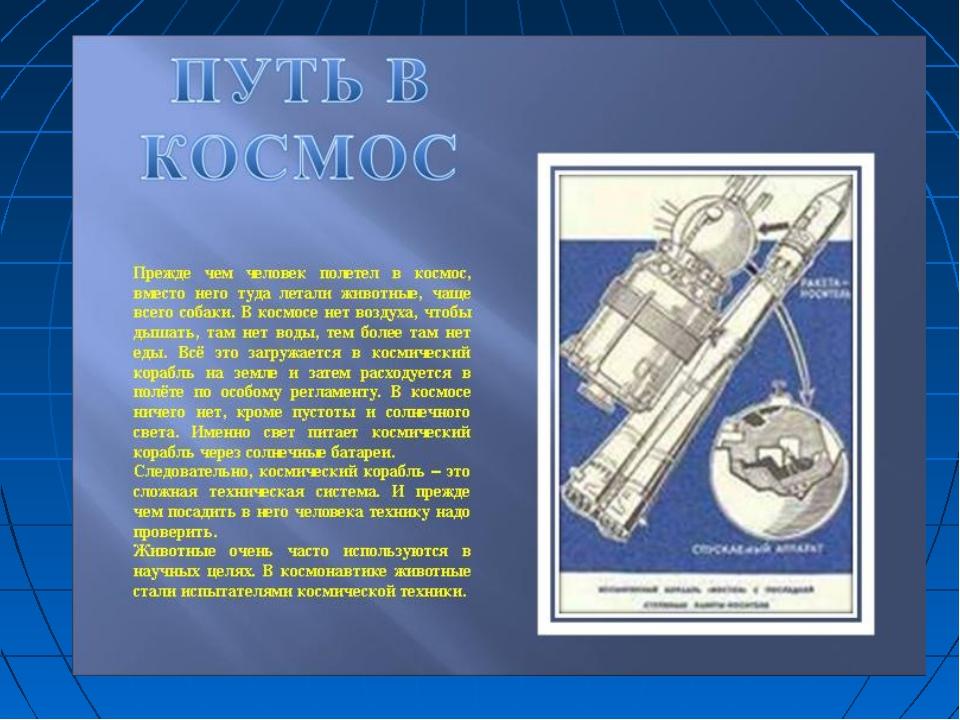 доклад на тему космос 2 класс