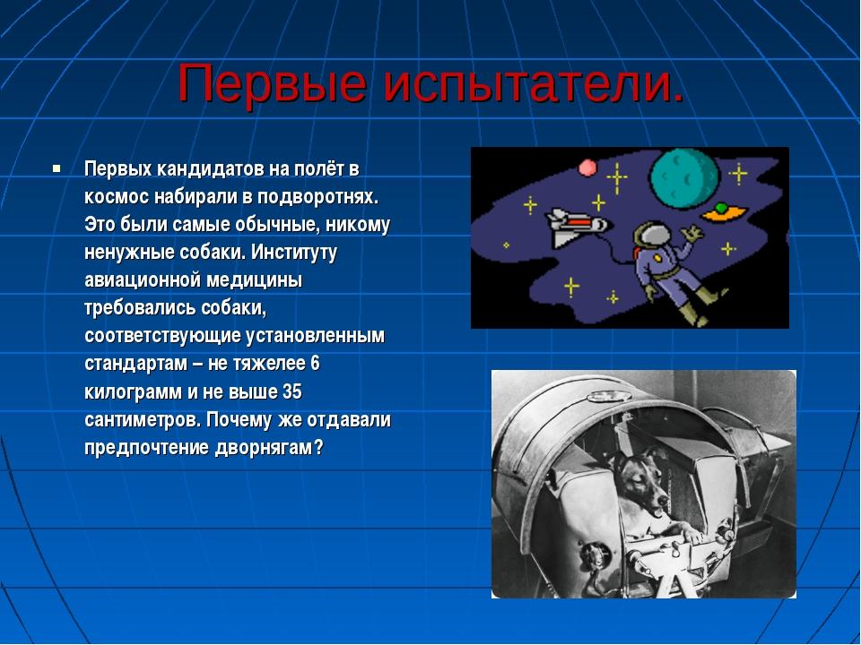 Первые испытатели. Первых кандидатов на полёт в космос набирали в подворотнях...