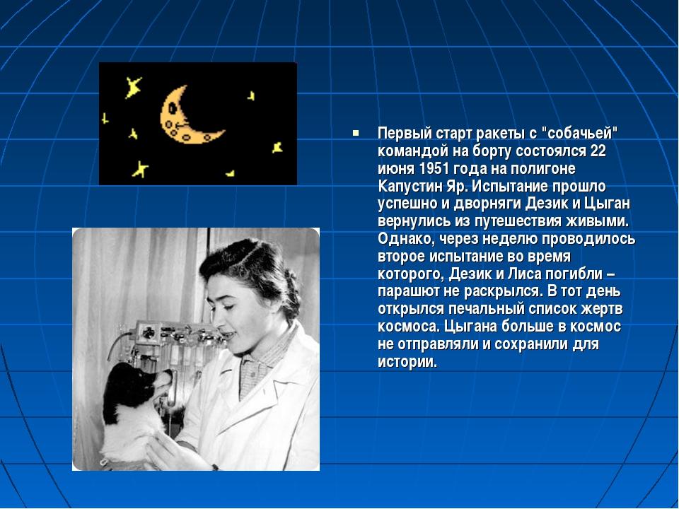 """Первый старт ракеты с """"собачьей"""" командой на борту состоялся 22 июня 1951 год..."""