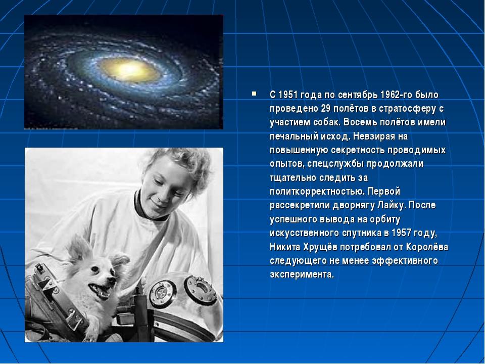 С 1951 года по сентябрь 1962-го было проведено 29 полётов в стратосферу с уча...
