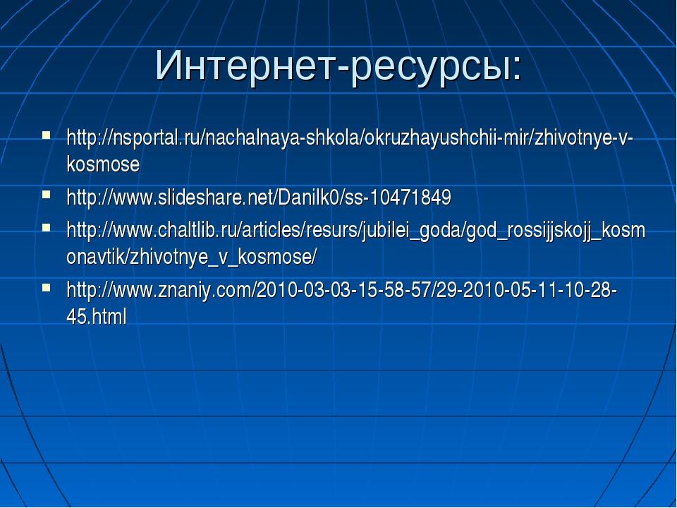 Интернет-ресурсы: http://nsportal.ru/nachalnaya-shkola/okruzhayushchii-mir/zh...