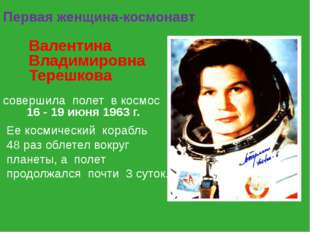 Первая женщина-космонавт Валентина Владимировна Терешкова совершила полет в к