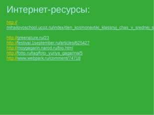Интернет-ресурсы: http://mihailovoschool.ucoz.ru/index/den_kosmonavtiki_klas