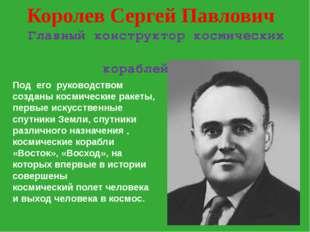 Королев Сергей Павлович Главный конструктор космических кораблей Под его руко