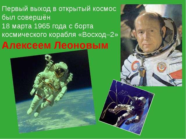 Первый выход в открытый космос был совершён 18 марта 1965 года с борта космич...