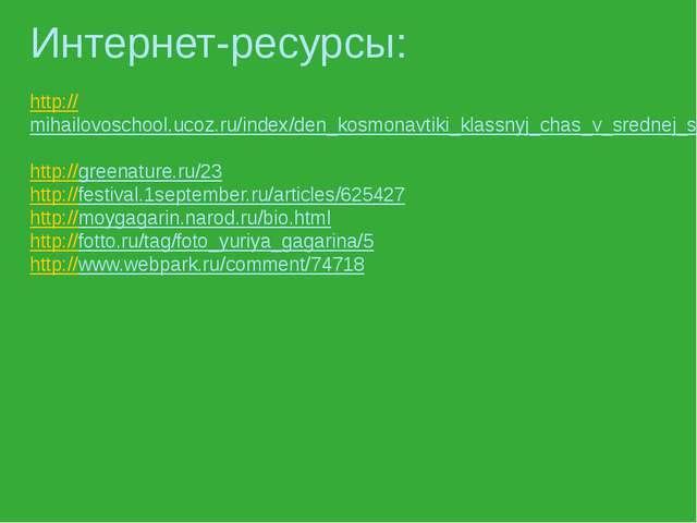 Интернет-ресурсы: http://mihailovoschool.ucoz.ru/index/den_kosmonavtiki_klas...