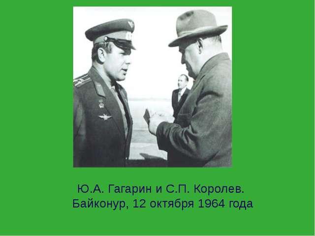 Ю.А. Гагарин и С.П. Королев. Байконур, 12 октября 1964 года