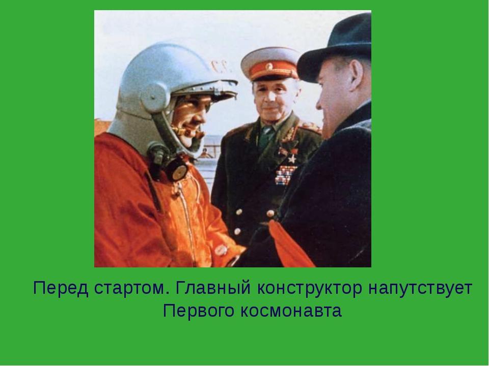 Перед стартом. Главный конструктор напутствует Первого космонавта