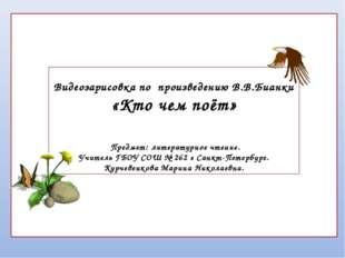 Видеозарисовка по произведению В.В.Бианки «Кто чем поёт» Предмет: литературн